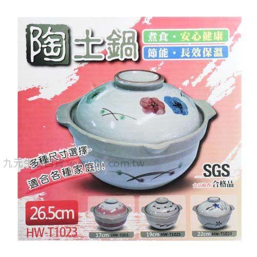 【九元生活百貨】26.5cm陶土鍋 陶鍋 燉鍋