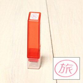 「Kodomo小孩牌」手帳小印章 - 345旅行圈圈(紅)