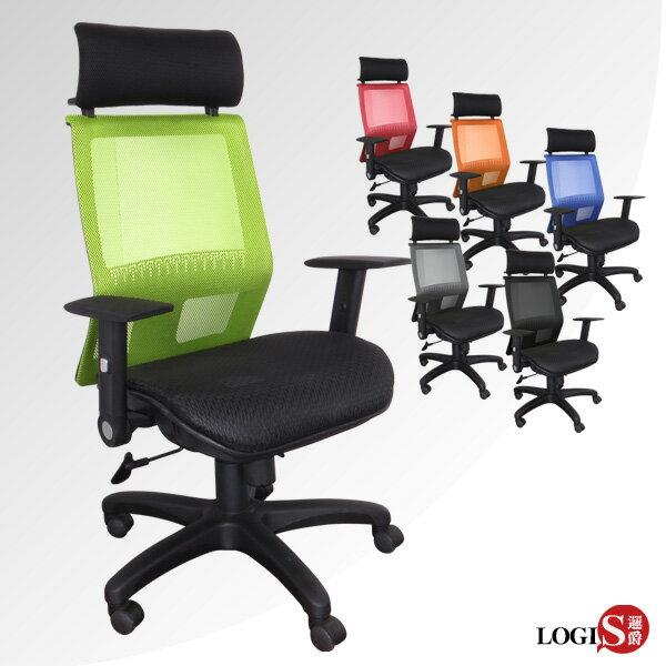 邏爵促銷耶華T造型腰枕全網電腦椅辦公椅主管椅【GT7】
