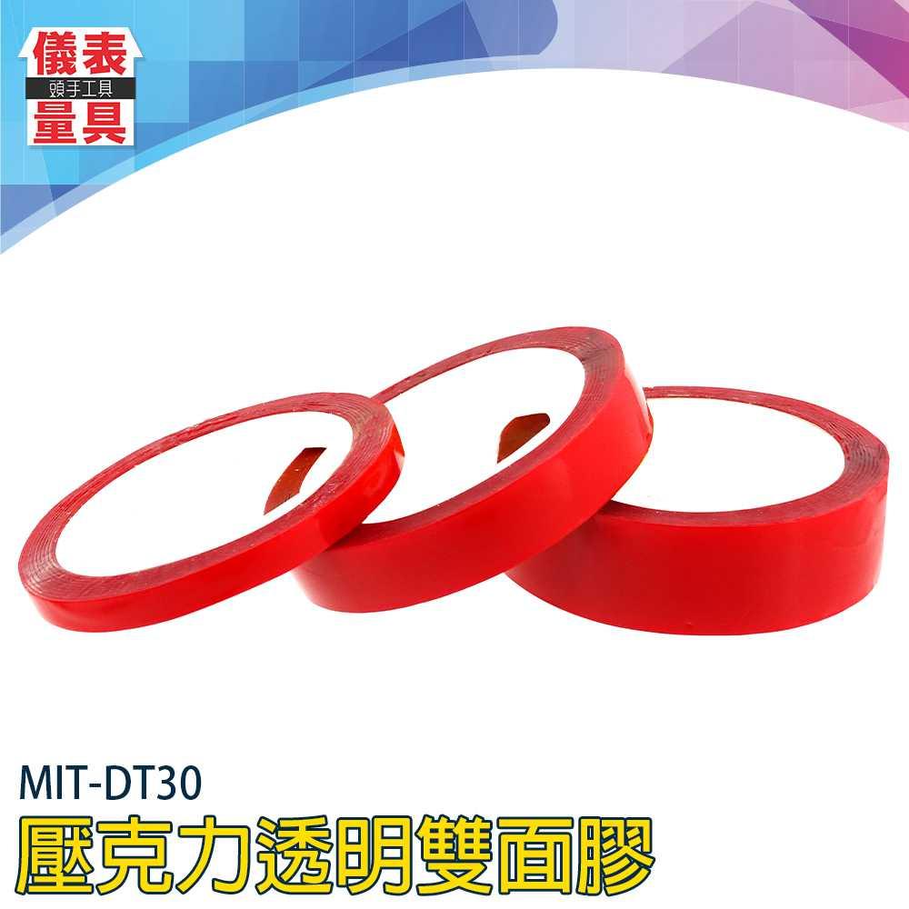 【儀表量具】防水亞克力膠帶 固定玻璃牆面專用 寬度3公分 家用好幫手 防水性高 MIT-DT30 紅膜色 3種寬度可選