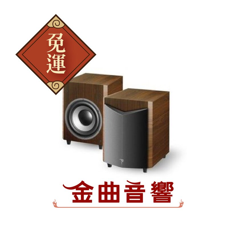 【金曲音響】FOCAL Chorus SW700V 法國進口超重低音揚聲器
