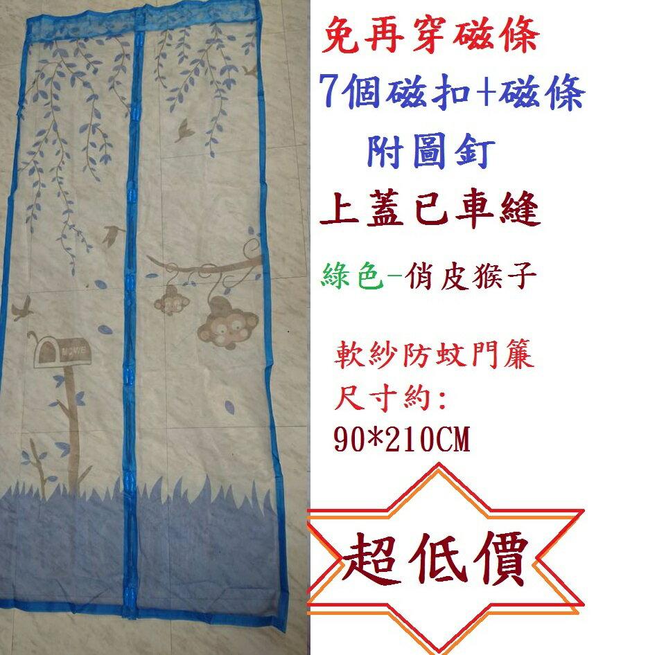 599^~藍色俏皮猴子防蚊門簾,彩色軟紗防蚊門簾,免再穿磁條 ,約90^~210公分,附圖
