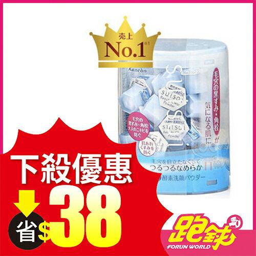 日本 Kanebo suisai 佳麗寶 酵素洗顏粉 藍 熱賣 (32顆/盒裝)