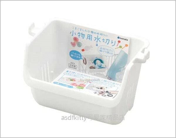 asdfkitty可愛家☆日本INOMATA白色小型濾水籃置物籃收納籃-日本製