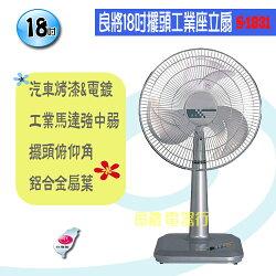 【億禮3C家電館】良將18吋工業立扇鋁葉S-1831/S1831.台灣製造