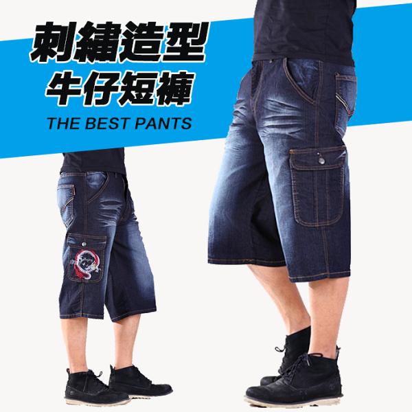 【CS衣舖】美式風格立體刺繡彈力透氣牛仔短褲七分褲2044