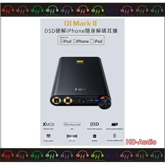 弘達影音多媒體 FiiO Q1II USB DAC隨身型DSD輸出iPhone解碼耳機功率放大器