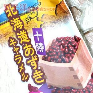 日本 北海道牛奶糖(320g大包裝) 紅豆牛奶糖 / 哈密瓜牛奶糖 [JP515]