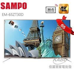 【佳麗寶】-留言享加碼折扣(SAMPO聲寶)-65型4K LED液晶顯示器EM-65ZT30D