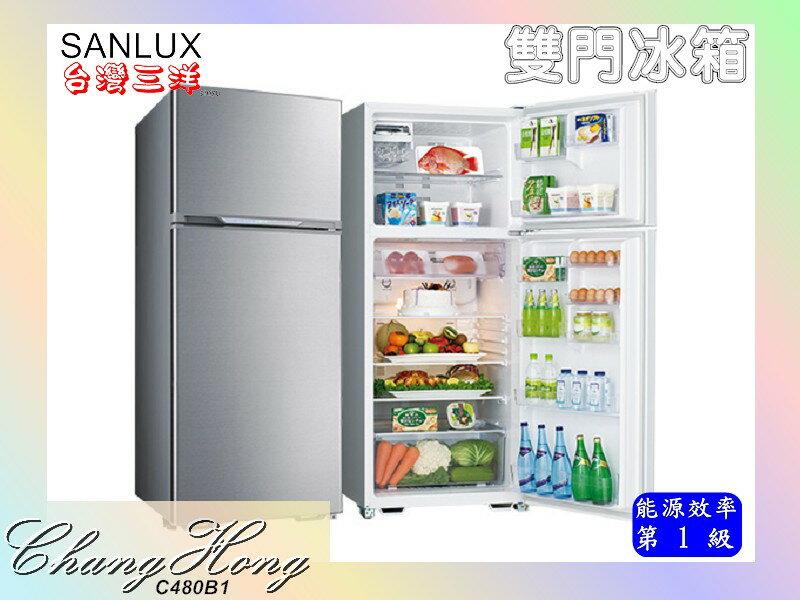EIf台灣三洋SUNLUX雙門定頻電冰箱SR-C480B1. 采晶鏡面鋼板 直流風扇馬達 靜音設計