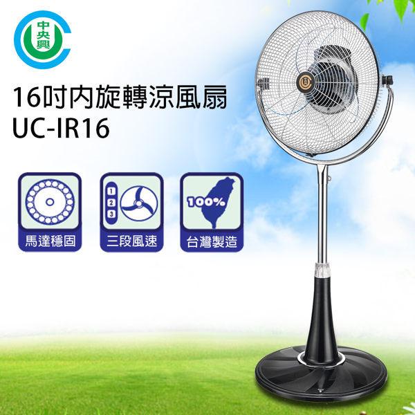 ◤工業扇第一推薦◢中央興16吋超靜音內旋轉涼風扇UC-IR16