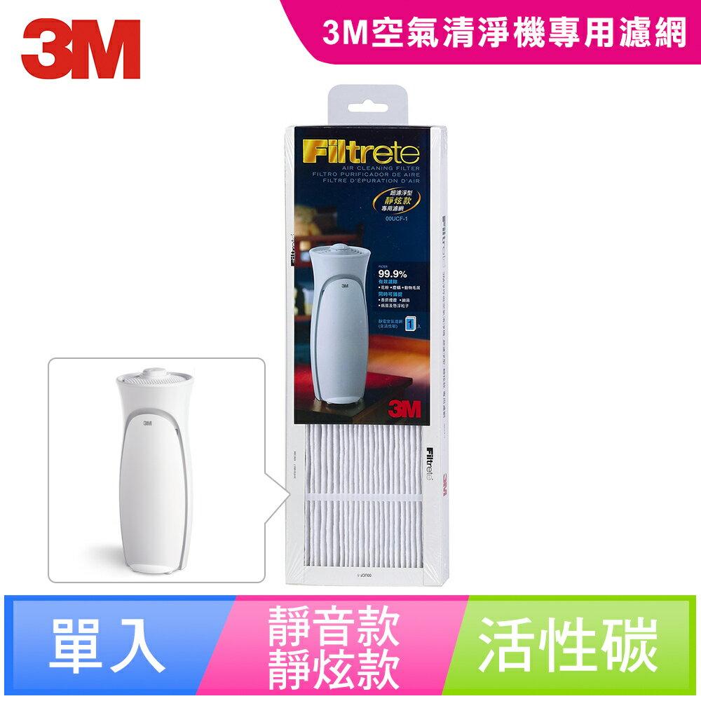 【3M】空氣清靜機超濾淨型-靜炫款活性碳專用濾網FAP00-1filter 0