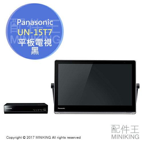 【配件王】日本代購 國際牌 Panasonic Private Viera UN-15T7 黑 15吋 防水 平板電視