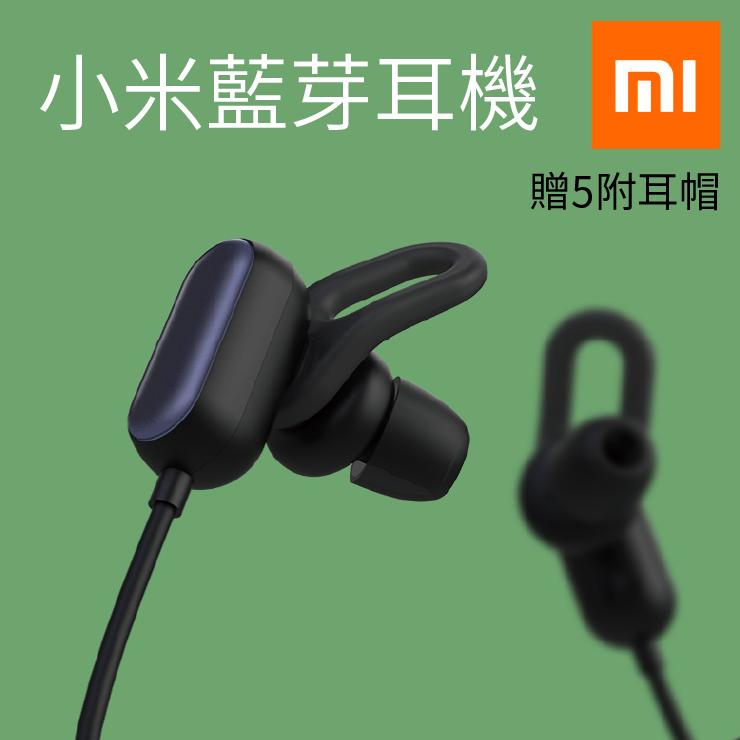 小米防水藍芽耳機
