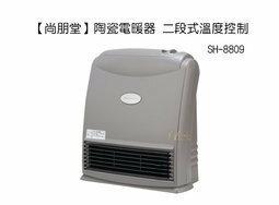 <br/><br/>  【尋寶趣】陶瓷電暖器 二段式溫度控制 好收納 斷電裝置 恆溫開關 冬天 保暖 暖氣 台灣製造 SH-8809<br/><br/>