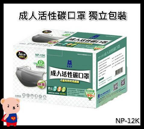 口罩 藍鷹牌 台灣製成人平面活性碳口罩獨立包裝 NP-12K一盒50入醫碩科技 防螨 防霾 感冒 成人口罩 活性碳口罩