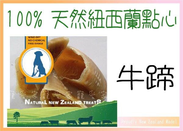 寵愛家寵物生活館:☆寵愛家☆可超取☆100%紐西蘭天然零食牛蹄500g袋裝