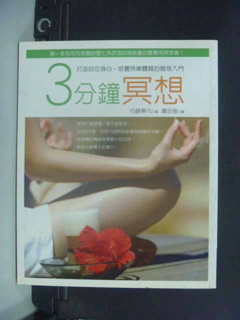 【書寶二手書T8/心靈成長_HMK】3分鐘冥想_內藤景代