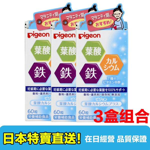 【海洋傳奇】【3盒組合免運】日本pigeon 貝親 葉酸 加鐵加鈣維他命B群 30日份*3 - 限時優惠好康折扣