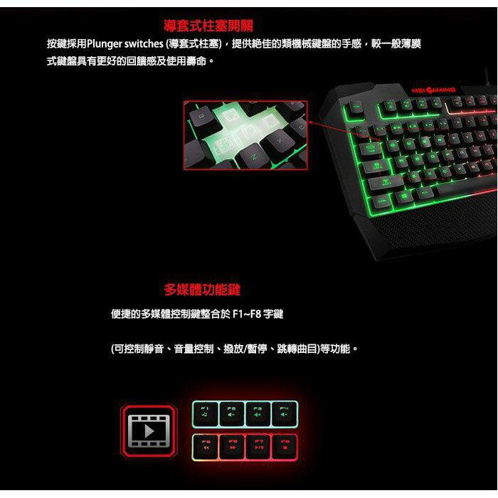 MSI 微星 Vigor GK40 TC RGB 類機械式電競鍵盤 PCHot 2