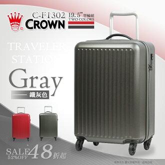 《熊熊先生》下殺49折 CROWN皇冠行李箱推薦 19.5吋登機箱C-F1302