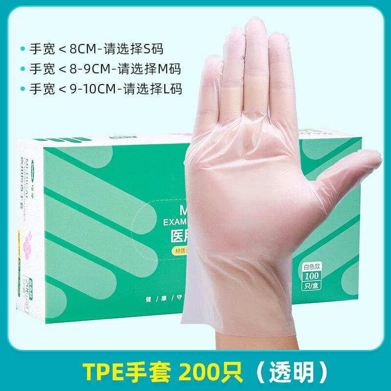 防疫手套 一次性PVC橡膠檢查手套乳膠醫護專用TPE丁晴外科【XXL7308】
