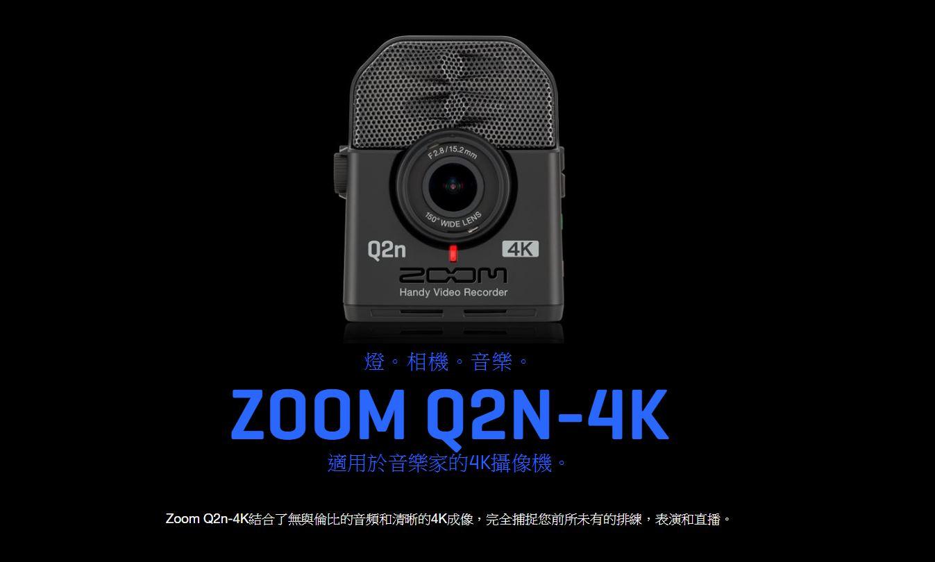 @3C 柑仔店@ ZOOM Q2N-4K 4K隨身攝影機 公司貨 錄影機 廣角 立體音