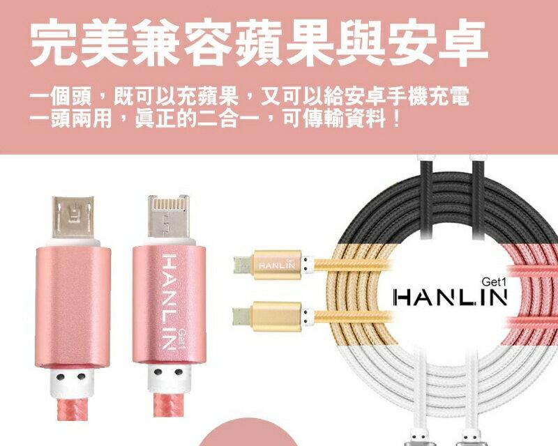 HANLIN-Get1 革命極速兩用手機充電線-安卓蘋果一頭搞定 (免轉接頭) 【風雅小舖】 1
