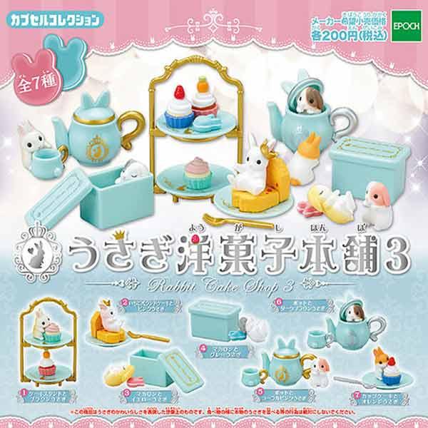 全套7款【日本正版】洋果子本舖點心兔P3扭蛋轉蛋EPOCH-614919
