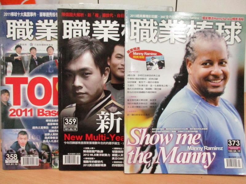 ~書寶 書T7/雜誌期刊_XCJ~職業棒球_358 359 373期_3本合售_2011棒