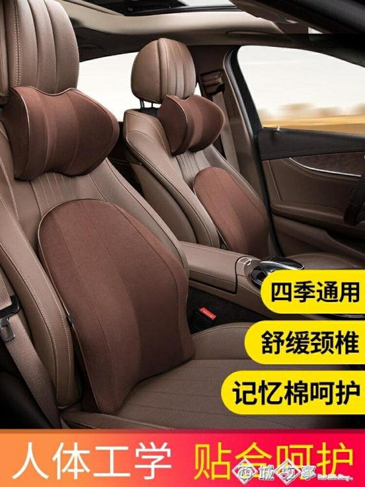 汽車頭枕護頸枕靠枕座椅車用枕頭記憶棉車載腰靠一對脖子車內用品   全館八五折