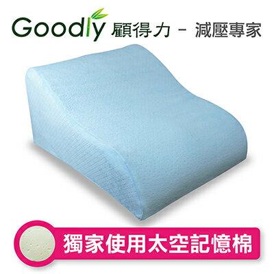 【Goodly顧得力】太空記憶棉靠背抬腿墊-天藍耐用絨布款