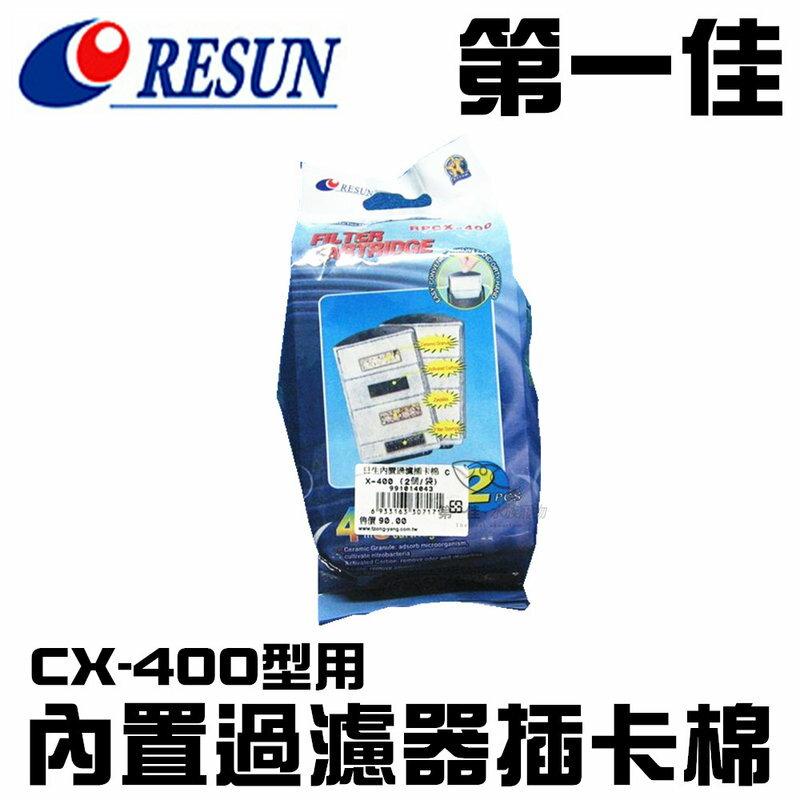 [第一佳 水族寵物] 中國RESUN日生 內置瀑布式過濾器專用插卡棉 (CX-400型用) E-CXB400