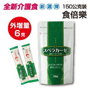 FOOD CARE 食倍樂-酵素膠化劑(150g)●全新介護食●額外再增量6克!