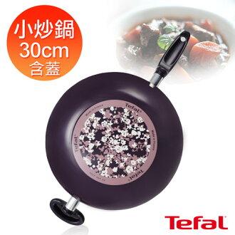 Tefal法國特福 紫色繽紛系列30cm不沾小炒鍋(加蓋)