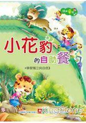精選童話-小花豹的自助餐