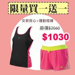 【買一送一】 MIZUNO 美津濃(女)運動短褲 平織短褲 粉 32TB628166 背心J2TA620109