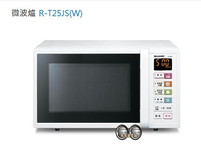 【SHARP夏普】 25L微電腦微波爐 R-T25JS(W)