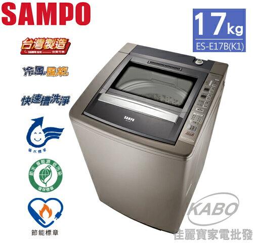 【佳麗寶】-(SAMPO聲寶)17公斤好取式定頻洗衣機 ES-E17B(K1)