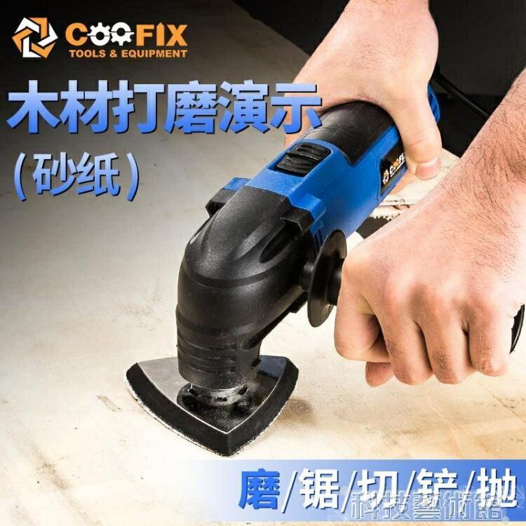萬用寶多功能修邊機木工工具電動鏟刀裝修家用diy開孔開槽切割機   領券下定更優惠