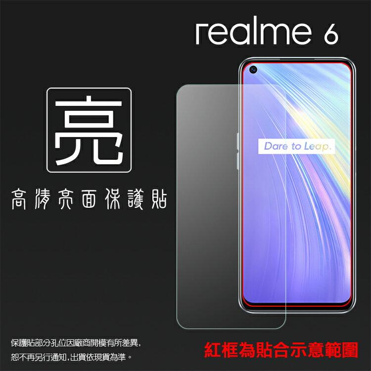 亮面螢幕保護貼 Realme realme 6 RMX2001 保護貼 軟性 高清 亮貼 亮面貼 保護膜 手機膜