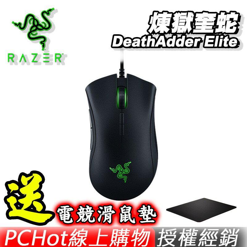 [限時促銷] RAZER 雷蛇 DeathAdder Elite 煉獄奎蛇 菁英版 有線 16000 PCHot 推薦