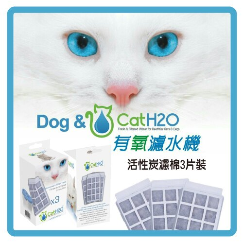 ~力奇~Dog  Cat H2O 有氧濾水機活性碳濾棉 濾心^(DC~03^)~3片裝 盒