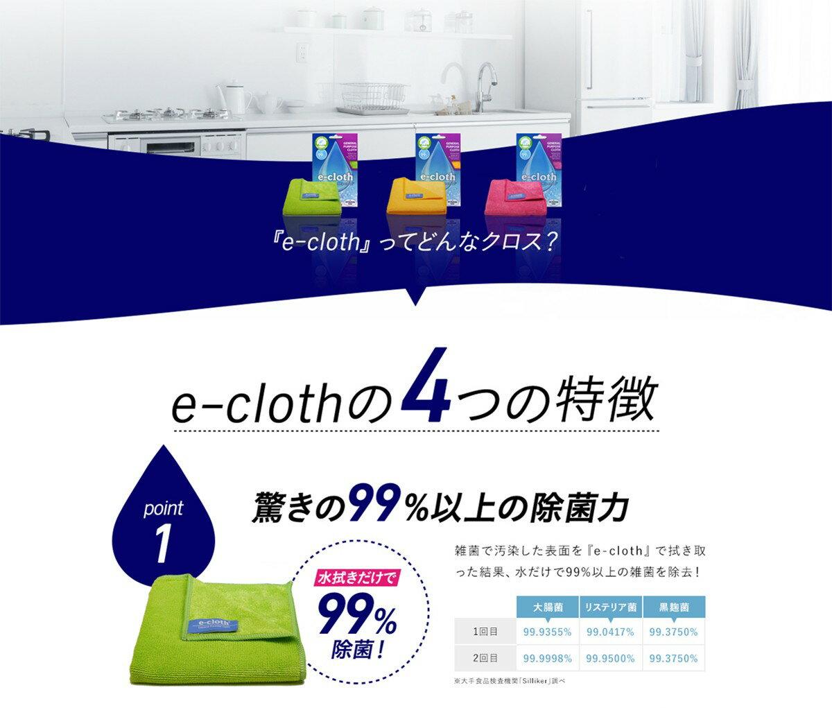 日本e-cloth 99%除菌抹布