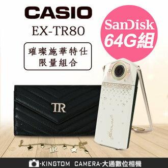 CASIOTR80璀璨施華特仕版公司貨送64G卡+鋼化9H螢幕貼+手拿包+手鍊24期0利率保固18個月