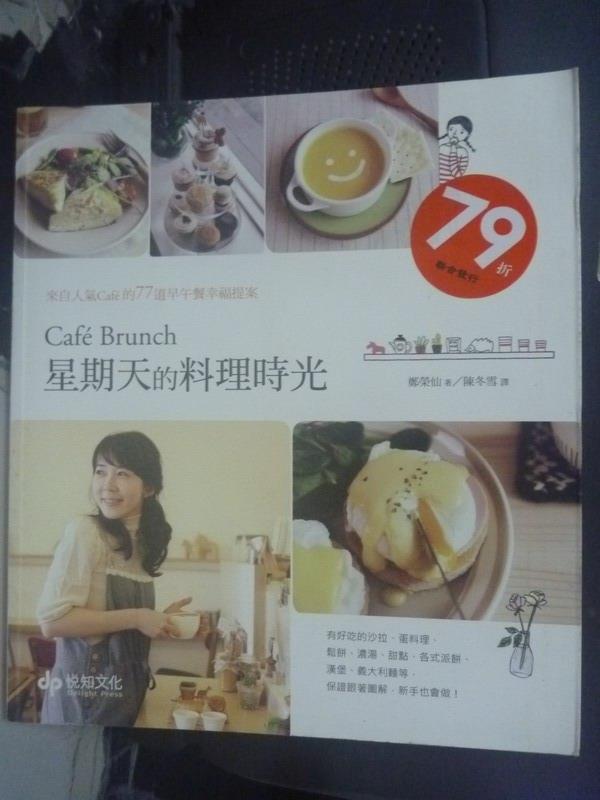 ~書寶 書T5/餐飲_YCW~Cafe Brunch 星期天的料理時光_鄭榮仙