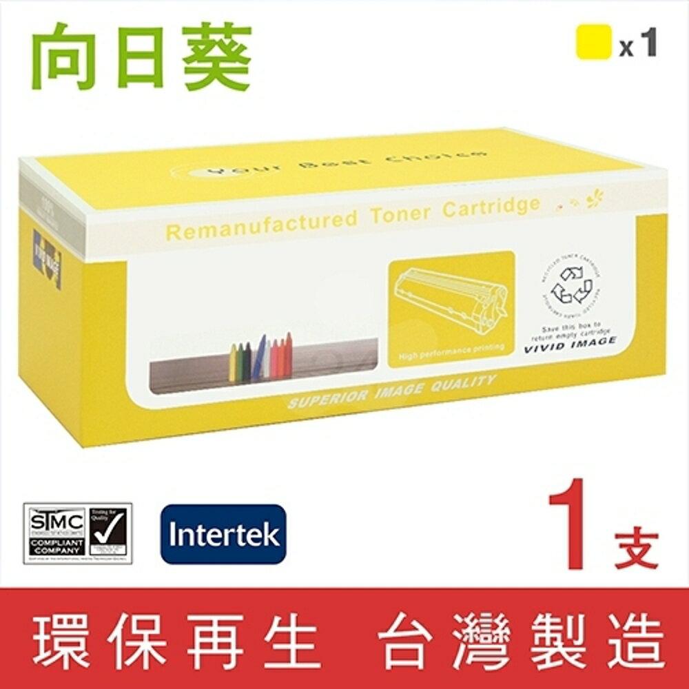 [Sunflower 向日葵] for Fuji Xerox DocuPrint C2200 / C3300DX (CT350677) 黃色環保碳粉匣