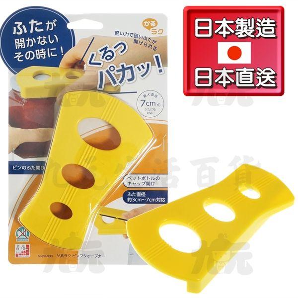 【九元生活百貨】日本製 開瓶輔助器 開罐器 開瓶器 日本直送