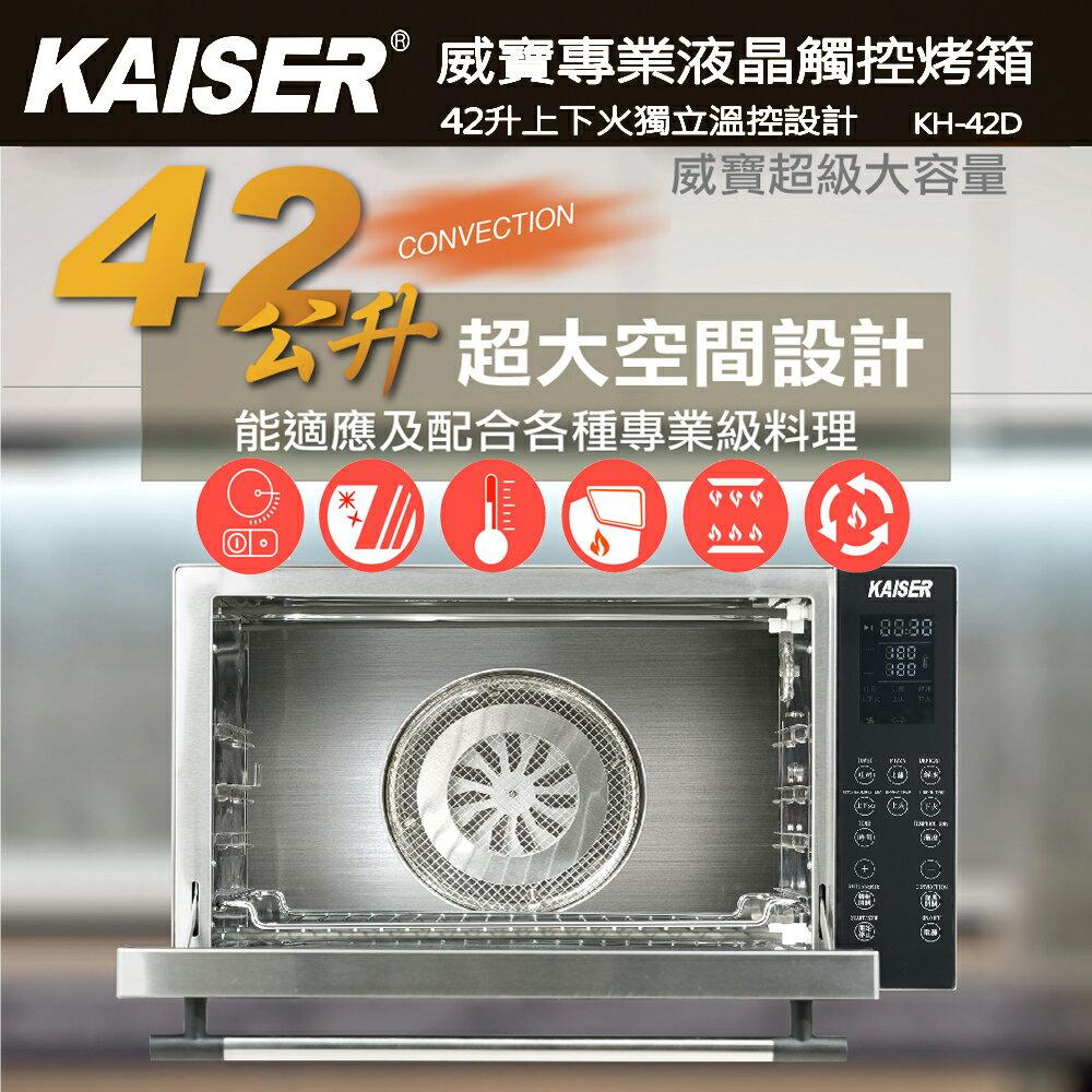 【威寶家電】KAISER威寶頂級不鏽鋼專業全功能烤箱 (KH-42-D)