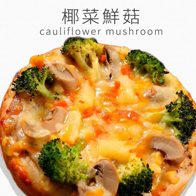 瑪莉屋口袋比薩pizza【椰菜鮮菇披薩(薄皮)】薄皮 / 奶素 / 餅皮無洋蔥 / 一入 0